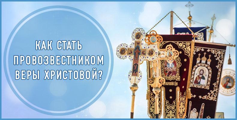 Как стать провозвестником веры Христовой