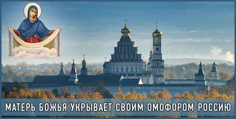 Матерь Божья укрывает Своим омофором Россию