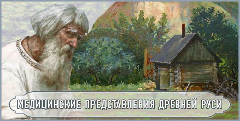 Медицинские представления Древней Руси