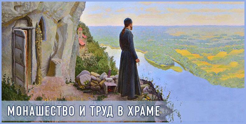 Монашество и труд в храме
