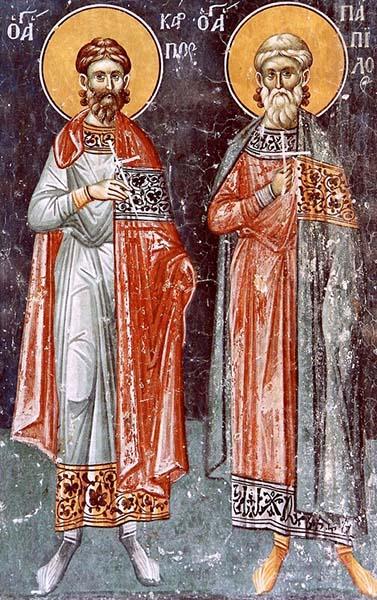 Мученики Карп и Папила