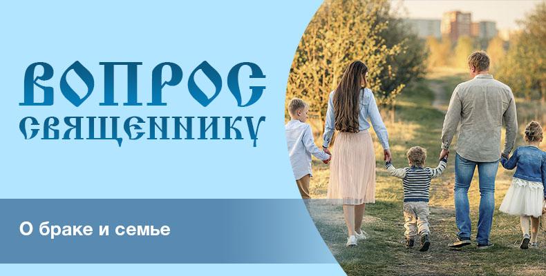 О браке и семье