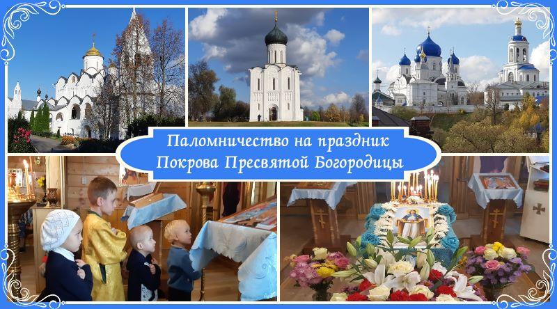 Паломничество на Покров Пресвятой Богородицы