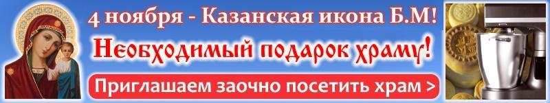 Подарок храму на праздник Казанской иконы Божией Матери!