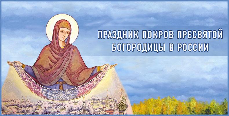 Праздник Покров Пресвятой Богородицы в России