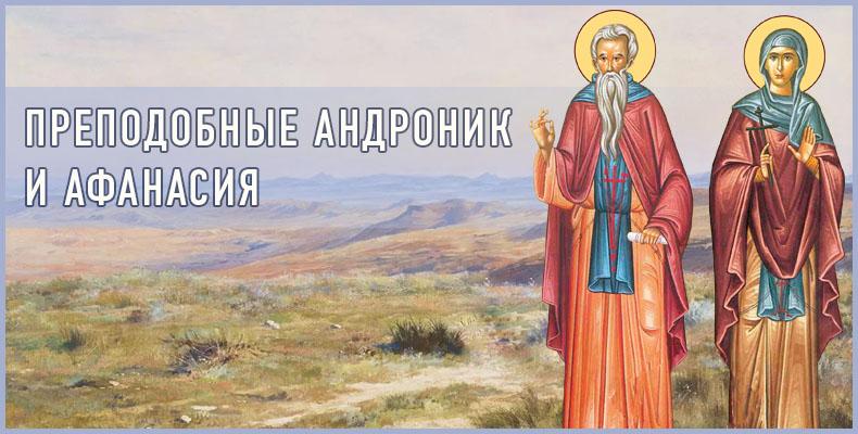 Преподобные Андроник и Афанасия