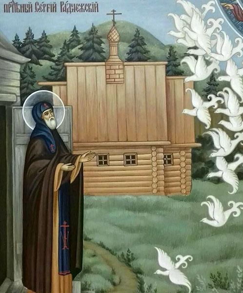 Преподобный Сергий Радонежский в обители