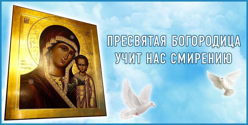 Пресвятая Богородица учит нас смирению