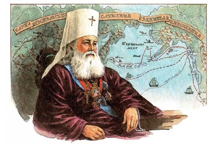 Святитель Иннокентий Московский | СЕМЬЯ и ВЕРА