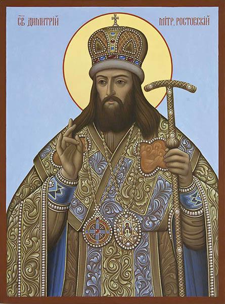 Св. Димитрий, митрополит Ростовский