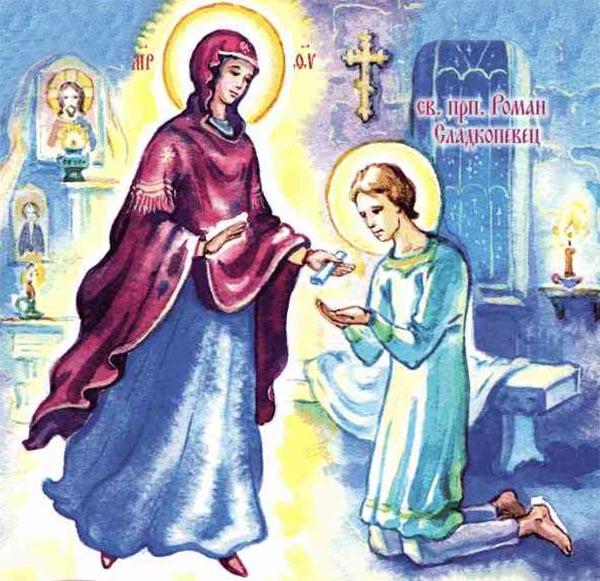 Св. прп. Роман Сладкопевец и Пресвятая Богородица