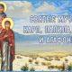 Святые мученики Карп, Папила, Агафор и Агафоника