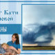 Ураганы | Тест Кати Р.