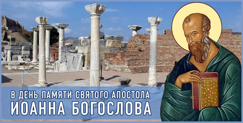 В день памяти святого апостола Иоанна Богослова