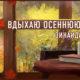 Вдыхаю осеннюю радость | Зинаида Полякова