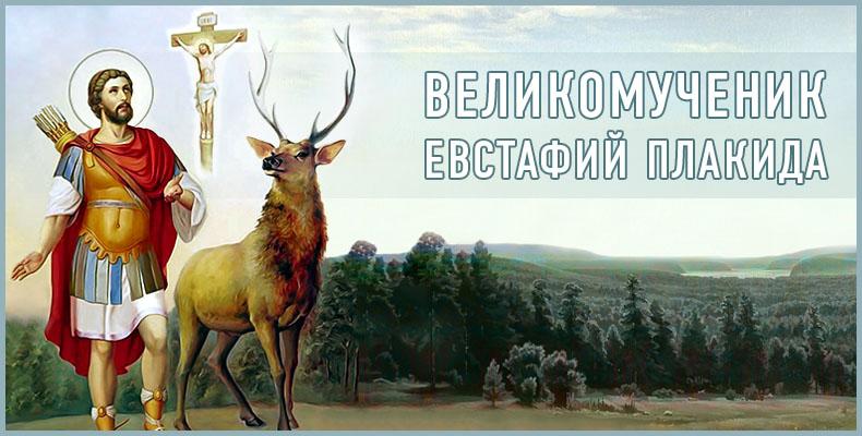 Великомученик Евстафий Плакида