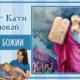 Заповеди Божии | Тест Кати Р.