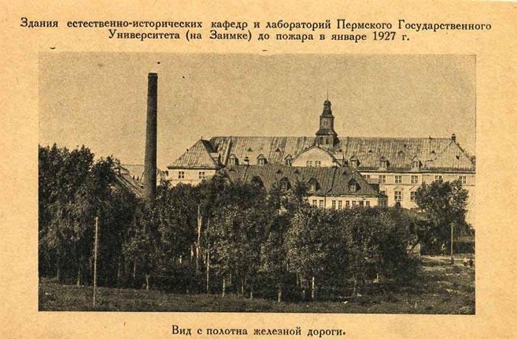 Здание естественно-исторических кафедр