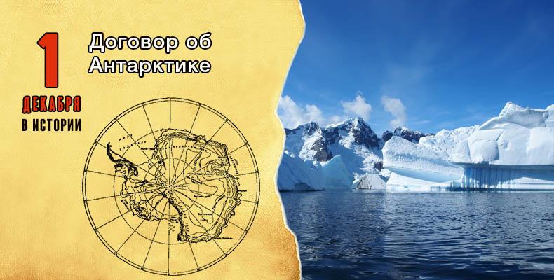 1 декабря. Договор об Антарктике