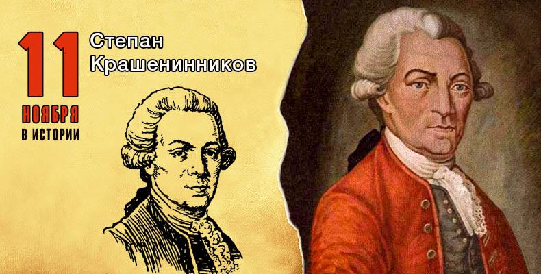 11 ноября. Степан Крашенинников