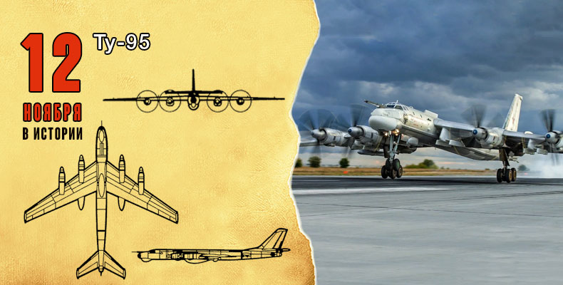 12 ноября. Ту-95