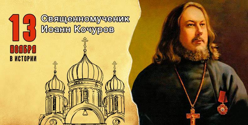 13 ноября. Священномученик Иоанн Кочуров