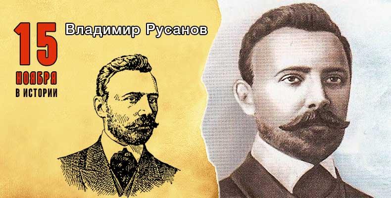 15 ноября. Владимир Русанов