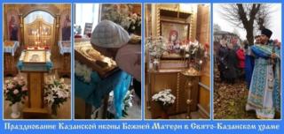 Празднование Казанской иконы Божией Матери в Свято-Казанском храме