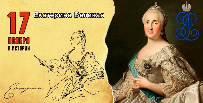 17 ноября. Екатерина Великая