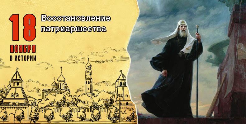18 ноября. Восстановление патриаршества