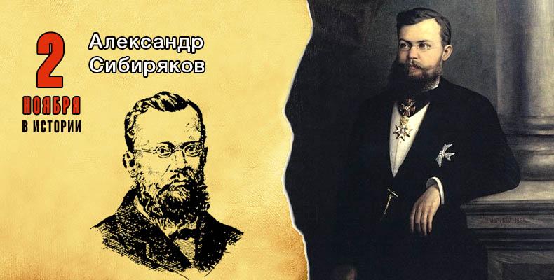 2 ноября. Александр Сибиряков