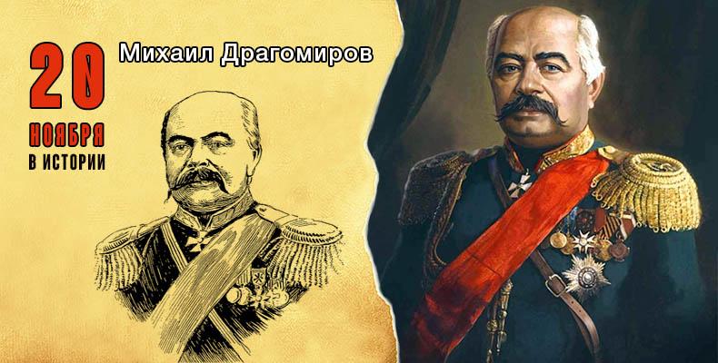 20 ноября. Михаил Драгомиров