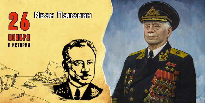 26 ноября. Иван Папанин