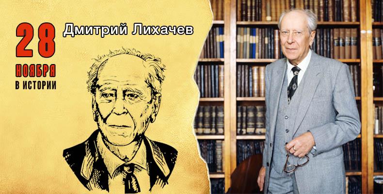 28 ноября. Дмитрий Лихачев