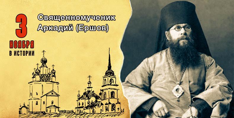 3 ноября. Священномученик Аркадий (Ершов)