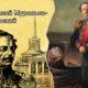 30 ноября в истории. Николай Муравьев-Амурский