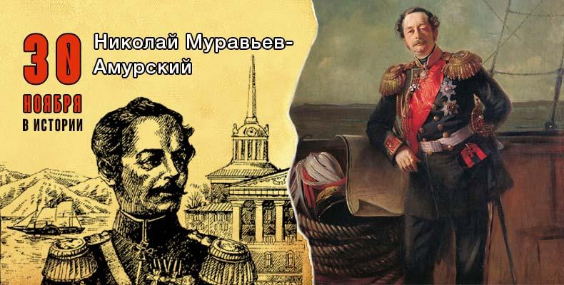 30 ноября. Николай Муравьев-Амурский