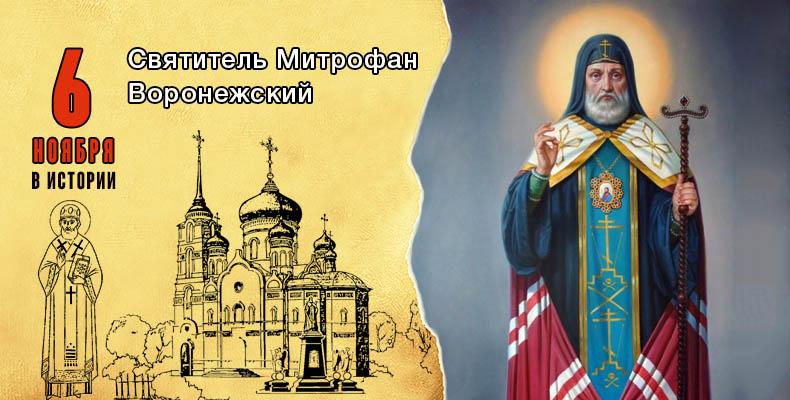 6 ноября. Святитель Митрофан Воронежский