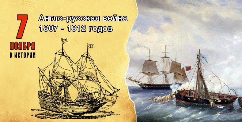 7 ноября. Англо-русская война
