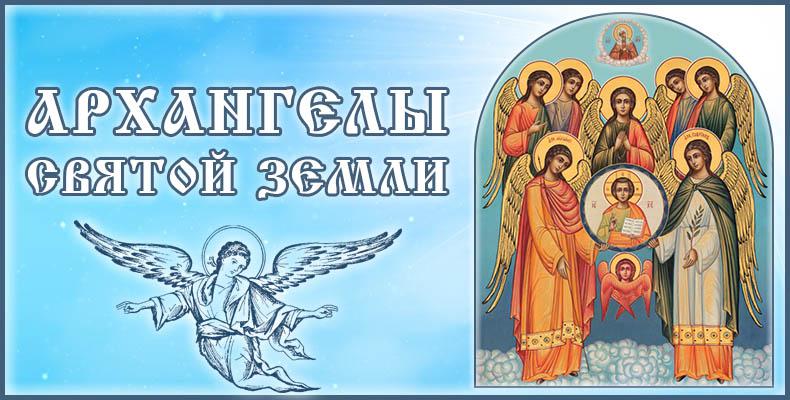 Архангелы Святой Земли