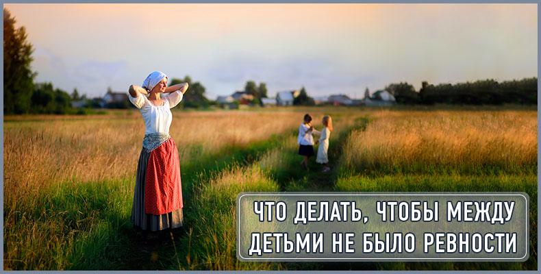 Что делать, чтобы между детьми не было ревности