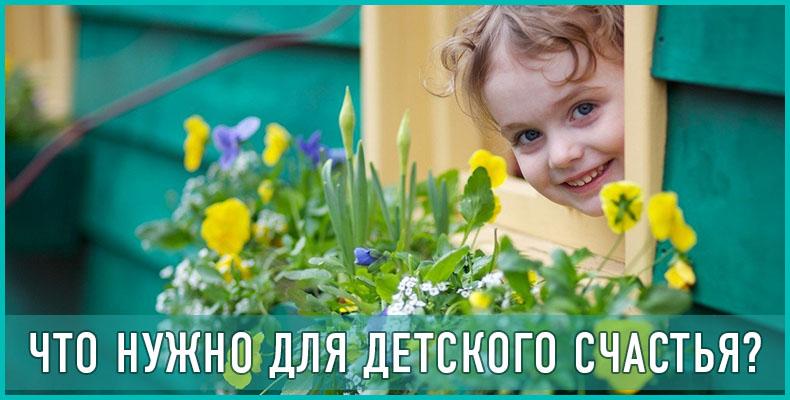 Что нужно для детского счастья
