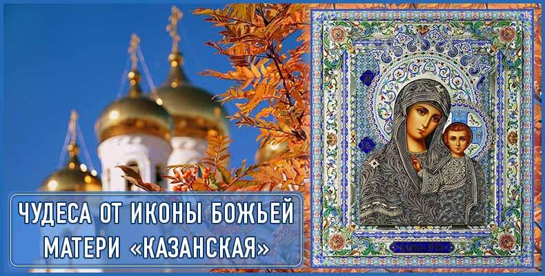 Чудеса от иконы Божьей Матери «Казанская» (2 часть)