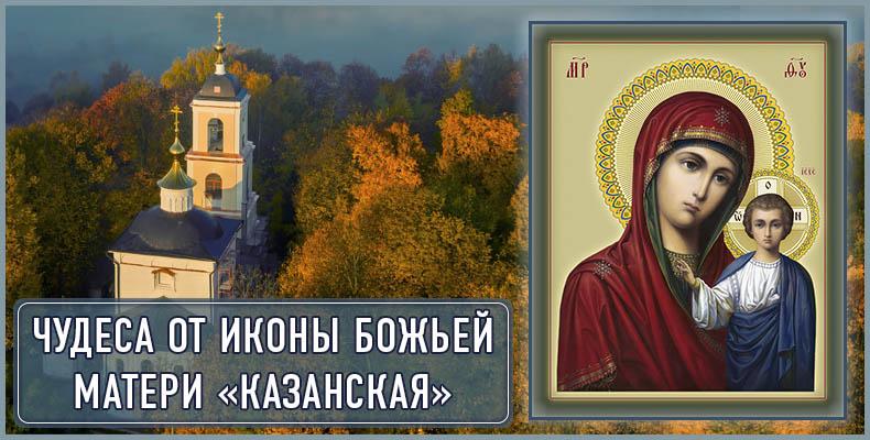 Чудеса от иконы Божьей Матери «Казанская»