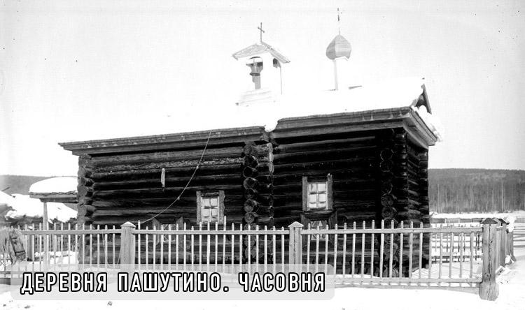 Деревня Пашутино. Часовня