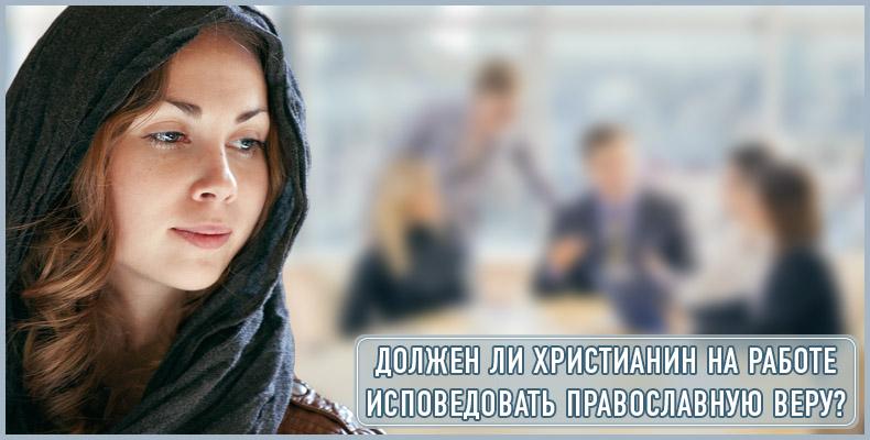Должен ли христианин на работе исповедовать православную веру