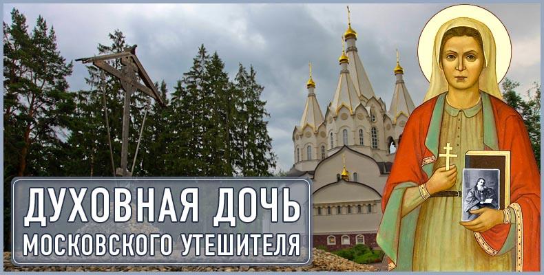 Духовная дочь московского утешителя