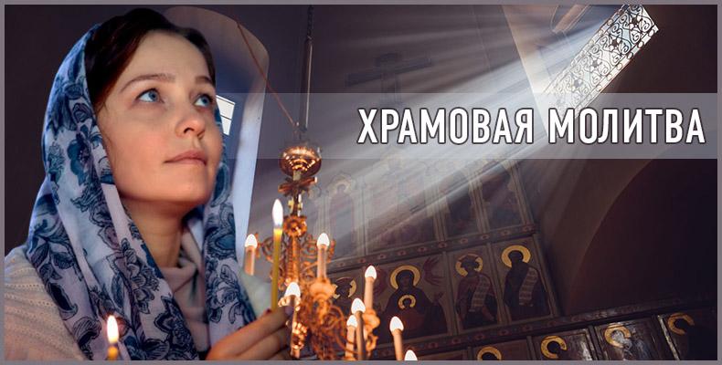 Храмовая молитва