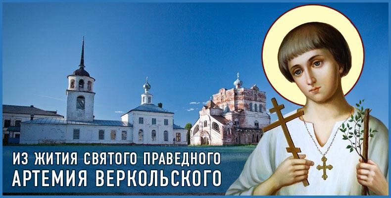 Из жития святого праведного Артемия Веркольского