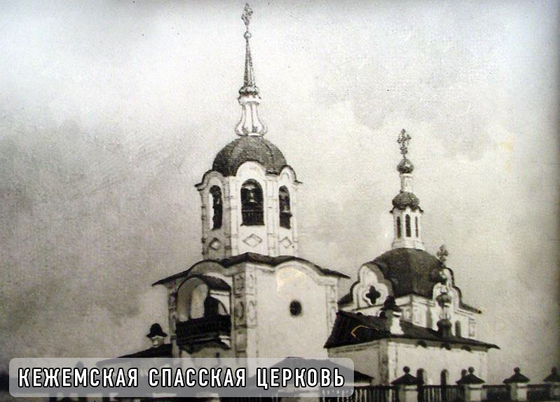 Кежемская Спасская церковь